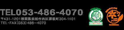 〒431-1201静岡県浜松市西区深萩町304-1101 TEL・FAX(053)486−4070