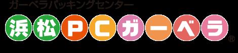 ガーベラパッキングセンター浜松PCガーベラ